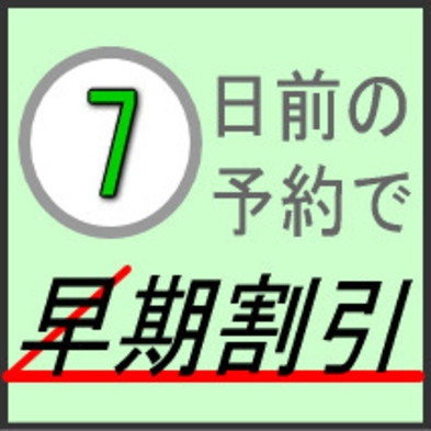 【無料朝食「エコモニ」付】カード決済限定!キャンセル不可★7日前早割プラン◇◇