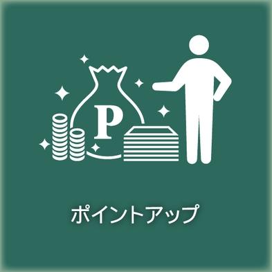 【無料朝食「エコモニ」付】楽天限定☆ポイント10倍プラン◇