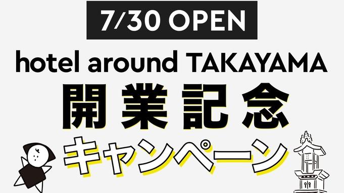 【無料朝食「エコモニ」付】hotel around TAKAYAMA 開業記念プラン◇◇