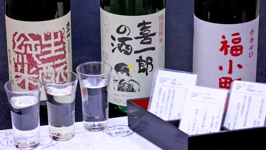 『利き酒セット』で秋田の地酒を飲み比べ「男鹿名物 石焼き料理」付きプラン【巡るたび、出会う旅。東北】