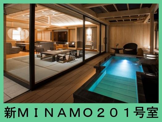 2階MINAMO<禁煙>露天風呂又は展望風呂付客室◆季節の会席料理◆1泊2食付プラン