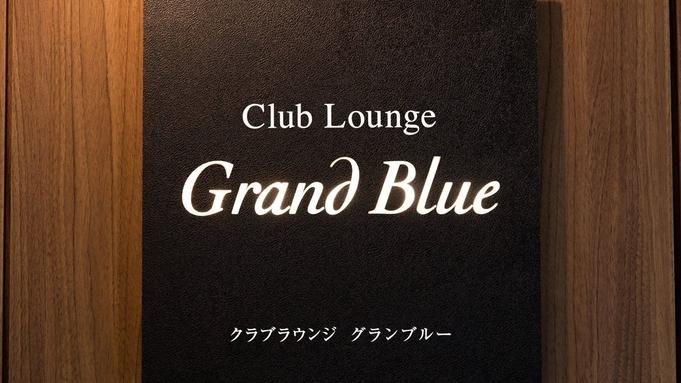 <東館泊 唐津湾を一望する絶景の最上階クラブラウンジで過ごす寛ぎのひととき>クラブフロアステイプラン