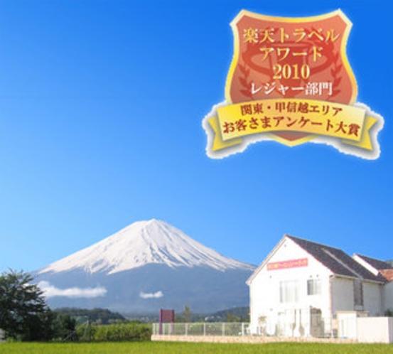 富士山とヴィラ(アワード受賞)