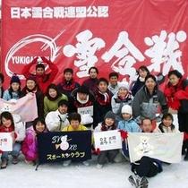 兵庫県雪合戦大会