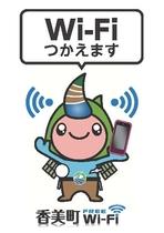 香美町Wi-Fi