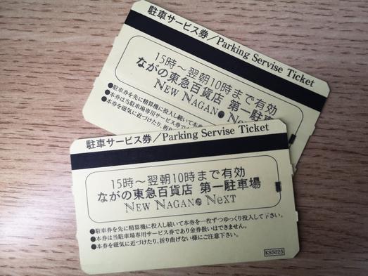 【15時〜翌10時までの無料券付き】ホテルすぐ横の駐車場代が込!素泊まりプラン