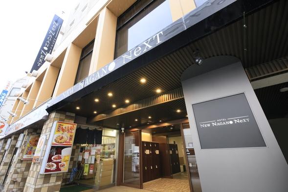 【素泊まりプラン】 ◇ JR長野駅より約2分◇ 駐車場は隣接で好アクセス!Simple Stay