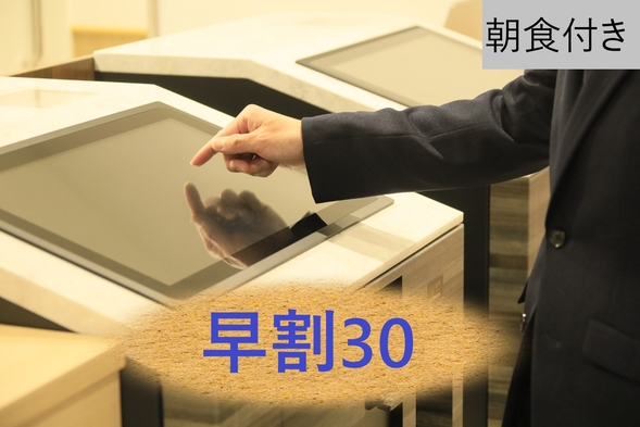 Early 30◇「さき楽30」早期予約プラン◇朝食付き