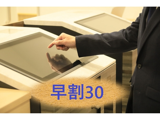 Early 30◇「さき楽30」早期予約プラン◇素泊まり