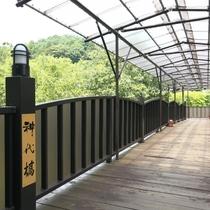 本館から大浴場へ 神代橋(春には桜・初夏にはホタル)