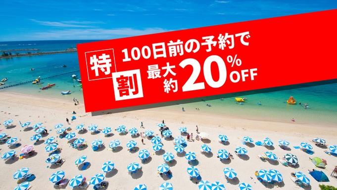 【ファミリー】2021【最大約20%OFF】特割100 エンジョイファミリープラン 朝食付
