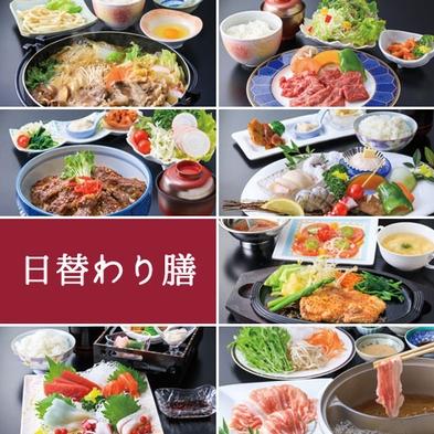 1泊2食付Bプラン(夕食:日替わり膳・朝食サービス・温泉入浴付)