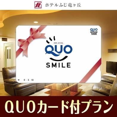 ビジネスマン応援☆QUOカード1,000円分付プラン(朝食サービス・温泉入浴付)