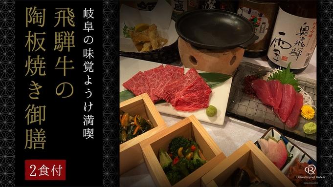 【2食付】岐阜の味覚ようけ満喫!飛騨牛の陶板焼き御膳♪でーれお得な夕食付プラン