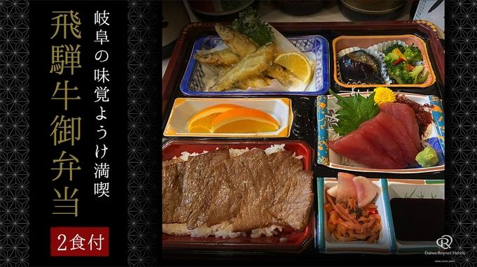 【2食付】岐阜の味覚ようけ満喫!飛騨牛御弁当♪ でーれお得な夕食付プラン