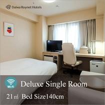 デラックスシングルルーム 客室面積:21㎡ ベッドサイズ 140㎝