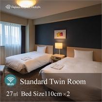 スタンダードツインルーム 客室面積:27㎡ ベッドサイズ 110㎝ × 2