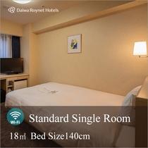 スタンダードシングルルーム 客室面積:18㎡ ベッドサイズ 140㎝
