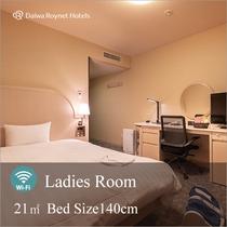 レディースルーム 客室面積:21㎡ ベッドサイズ 140㎝