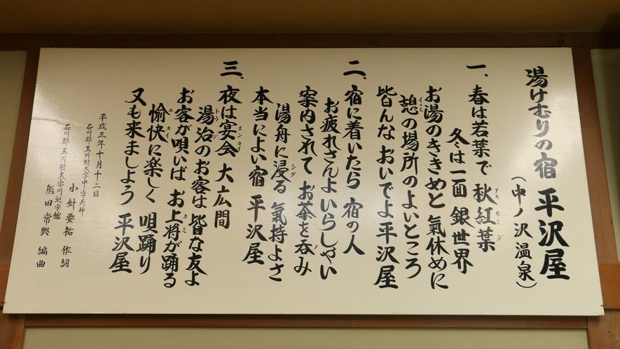 ■館内_全国に根強いファンをもつ日本屈指の薬湯。長きにわたり愛され続けています。
