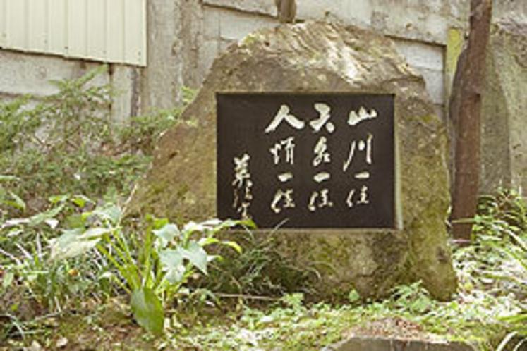 中庭 吉川英治文学碑