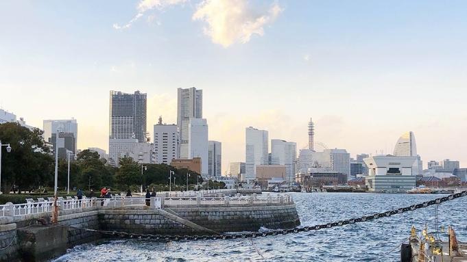 横浜まるっと散策☆彡みなとぶらりシーバスチケット付き(素泊まり)
