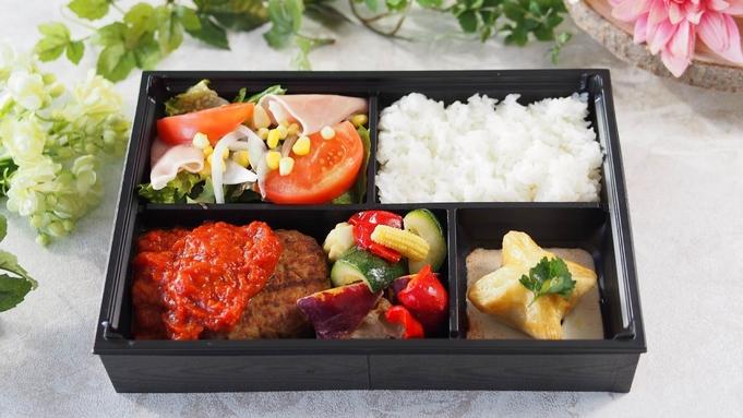 【選べるテレワーク】8:00〜20:00まで12時間STAY!「トマト煮込みハンバーグランチ弁当」付