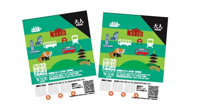 横浜ひとりぶらり旅☆彡みなとぶらりチケットワイド付・レイトアウト12:00【素泊まり】