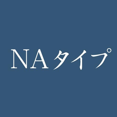 NAタイプ-タイトル