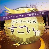 決定版【すごい宿】楽天スタッフが勝手に表彰