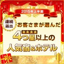 連続選出【人気の宿2015上半期】選ばれました!