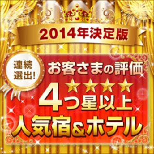 連続選出【人気の宿2014決定版】選ばれました!