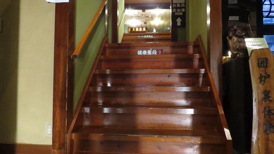 山海のメインストリート【健康階段】お腹を空かしてくれたり、お風呂前のいい運動をさせてくれる(笑)