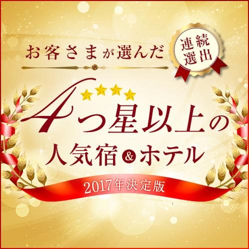 2017年決定版『お客様が選んだ人気の宿』連続選出!