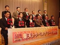 楽天アワード2009