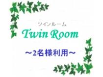 ツインルーム