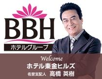 俳優・高橋英樹さんがホテル東金ヒルズ(BBHホテルグループ)の名誉支配人に就任しました!