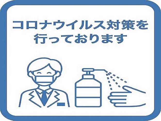 スタッフのマスク着用/アルコール消毒液をフロントにご準備しています。