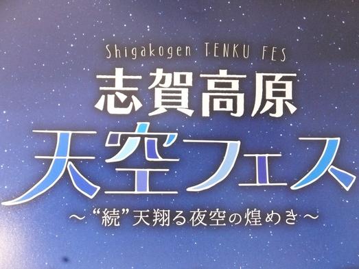 <天空フェス☆お星さまいっぱい>日本最上級の星空を体感!特別宿泊プラン