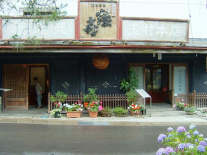 酒蔵とギャラリーのある「玉村本店」