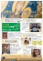 クリスマス(2014) イベント告知広告