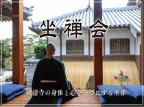 禅(Zen)は欧米でも注目度が高まっています。