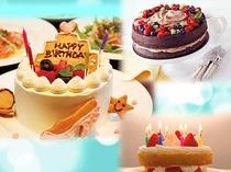 ケーキでお祝い♪※要予約。画像はイメージです
