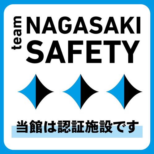 当館はチームナガサキセーフティの認証施設です