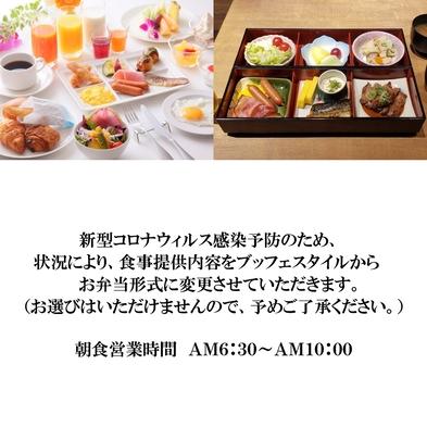 女性限定レディースプラン朝食付き(状況により、食事提供内容を変更いたします。)