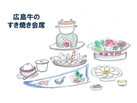 当館イチオシの定番「広島牛すき焼き会席」パック 1泊2食付