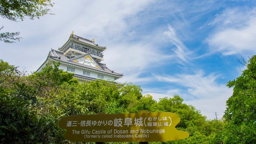 ◆岐阜城(車で約15分)◆