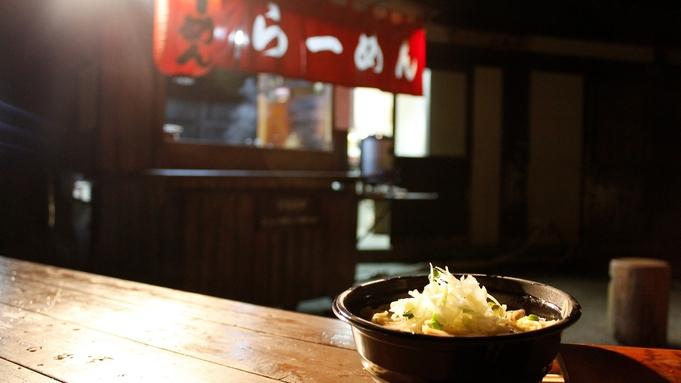 【食事なし】にっぽんの原風景と湯めぐりを愉しむ宿〜素泊まりプラン