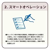 新型コロナウィルス感染防止対策として「安心・安全の為の6つの取り組み」を実施しております。