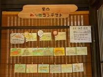【イベント】里山ぬり絵コンテスト開催中♪宿オリジナルはがきに色ぬり!※色鉛筆の貸出を行っております。